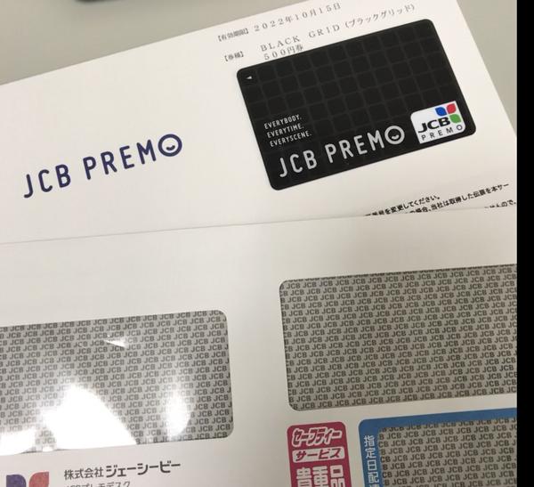 チャージ カード jcb プレモ 知名度が低すぎてネットのどこにも書いてないJCBプレモカードの処分方法