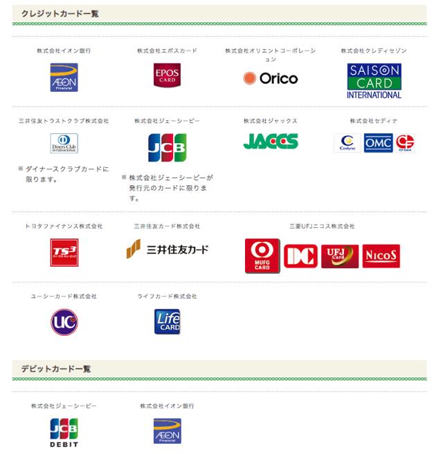 CIC開示に使えるクレジットカード一覧