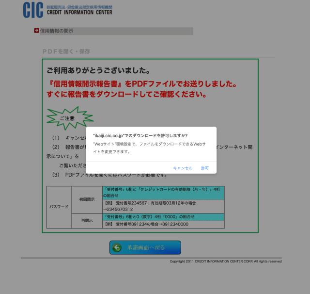 cic情報ダウンロード画像