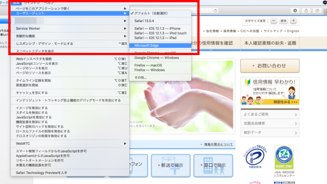 macでcic情報開示