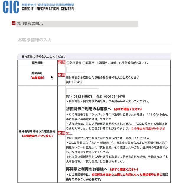 cic個人情報入力画面
