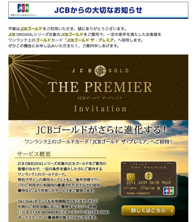 JCBゴールドザプレミアのインビテーションメール画像