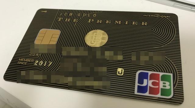 JCBゴールドザプレミアカード券面画像