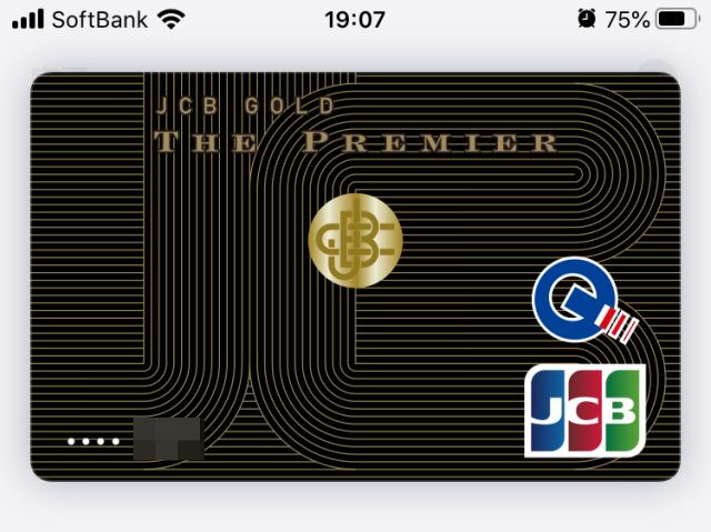JCBゴールド・ザ・プレミアウォレットアプリ画像