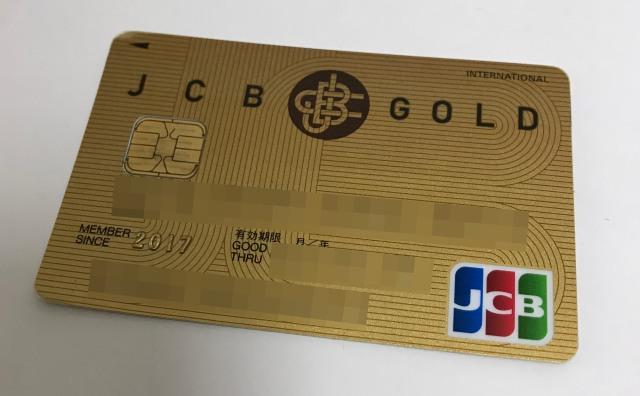 JCBゴールドカード券面