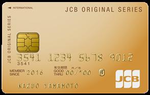 JCBゴールドカードWEB申し込み専用券面