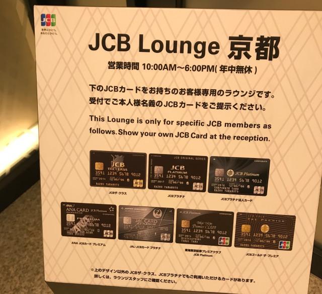 JCBラウンジ京都入場可能カード表示