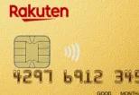 楽天カードコンタクトレス決済マーク