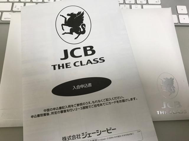 しんきんカードJCBザクラス申込書