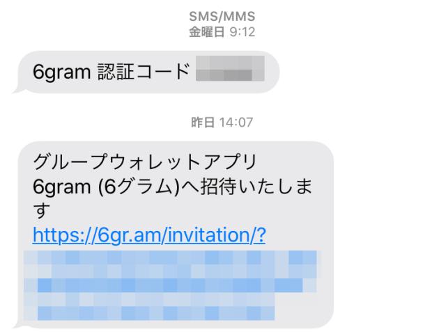 6gram招待日数