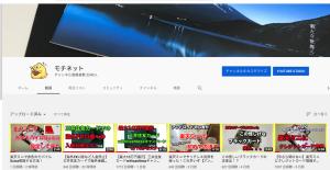 youtubeモチネットチャンネル