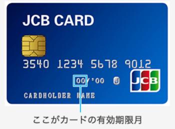 クレジットカードの有効期限月
