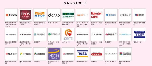 マイナポイント対応クレジットカード会社