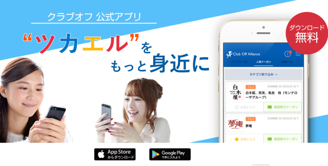 JCBクラブオフアプリ