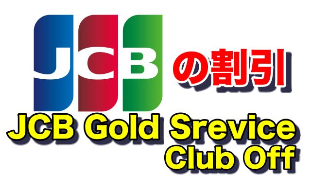 JCBの値引きや割引クラブオフ