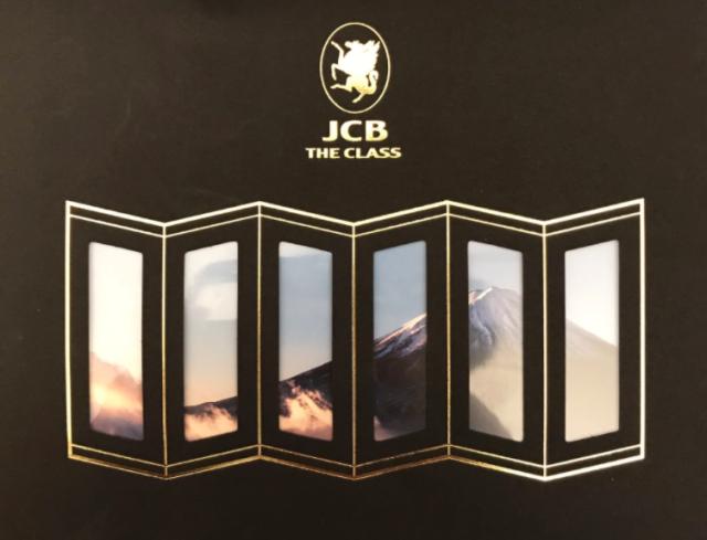 2020年JCBザクラスインビテーション画像