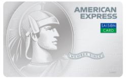 セゾンパールアメックスナンバーレスデジタルカード