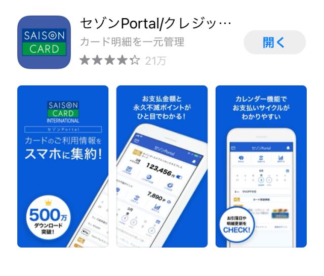 セゾンカードのアプリ