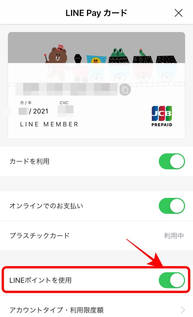 LINEポイントが使えるLINEpayカード