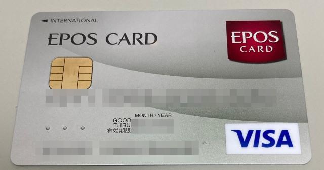 エポスカード券面