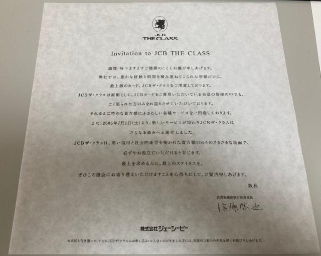 2006JCBザクラスインビテーション挨拶文