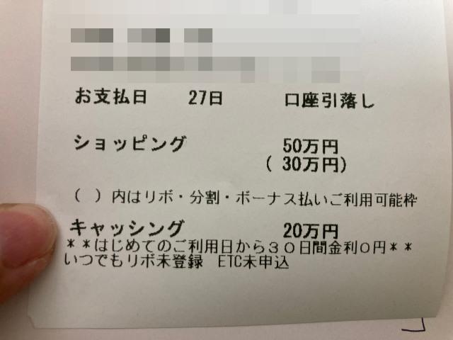 エポスカード限度額50万円