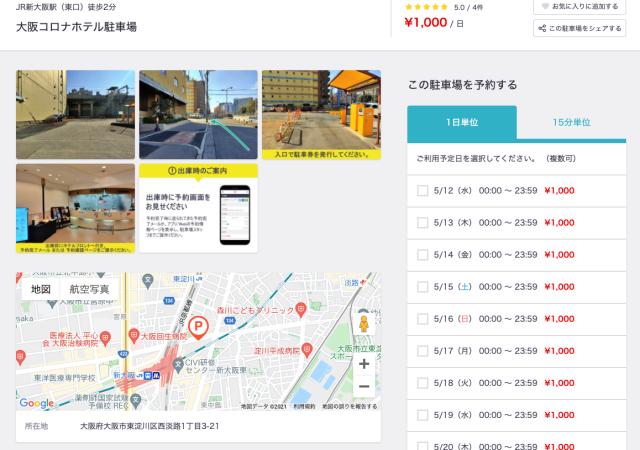 大阪コロナホテル駐車場詳細