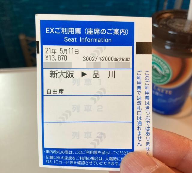 EX利用票
