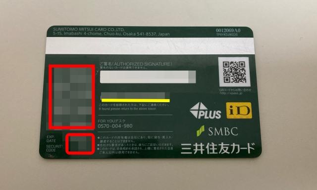 三井住友VISA一般カード裏面