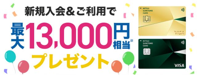 三井住友カードゴールドNL新規発行キャンペーン