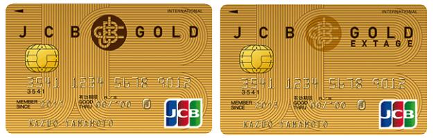 JCBゴールドとゴールドエクステージの比較