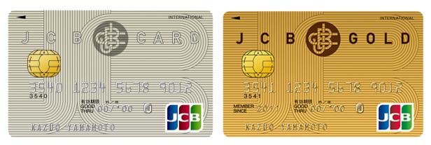 JCB一般とゴールド比較